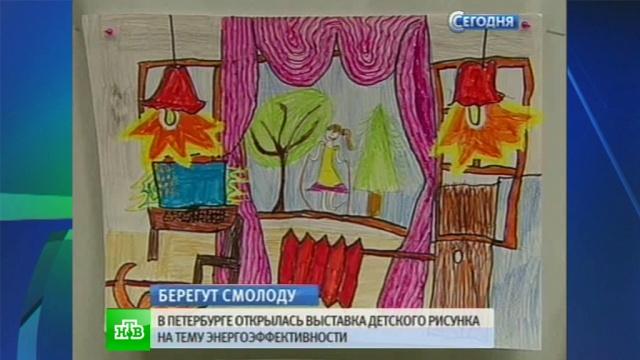 Юные художники приняли участие в «энергосберегающей» выставке.выставки, дети, живопись, музеи, Санкт-Петербург, энергетика.НТВ.Ru: новости, видео, программы телеканала НТВ