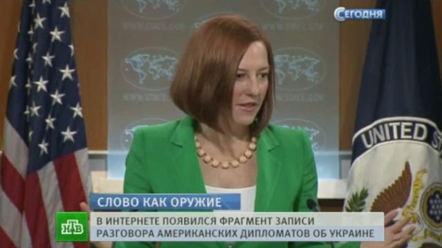 ВГосдепе назвали брань Нуланд вадрес Евросоюза «частным разговором».Госдеп США, дипломатия, скандалы, США, Украина.НТВ.Ru: новости, видео, программы телеканала НТВ