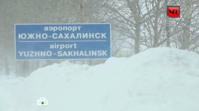 Сильная метель задержала более 30рейсов из Южно-Сахалинска.аэропорт, метель, непогода, Южно-Сахалинск.НТВ.Ru: новости, видео, программы телеканала НТВ