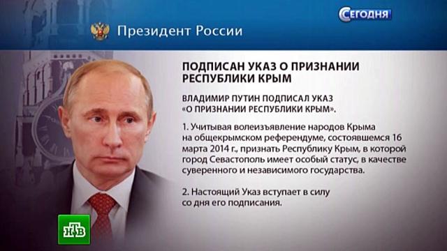 Путин подписал проект договора между Россией иКрымом овхождении всостав РФ.НТВ.Ru: новости, видео, программы телеканала НТВ