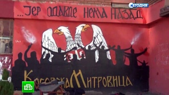 ВСербии сужасом иболью вспоминают события весны 1999года