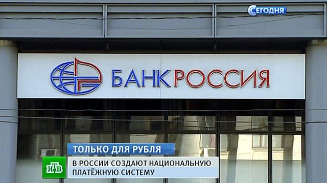 Отказ банка «Россия» от долларов дал старт созданию национальной платежной системы.банки, Visa, Mastercard, финансы.НТВ.Ru: новости, видео, программы телеканала НТВ