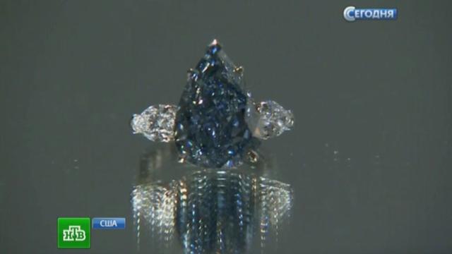 В Женеве на торги выставляют бриллиант «Синее совершенство».аукционы, Швейцария, драгоценности, бриллианты.НТВ.Ru: новости, видео, программы телеканала НТВ