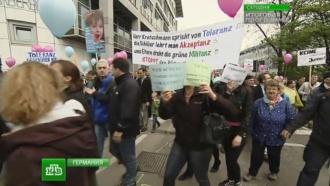 Тысячи немцев взбунтовались против извращенной <nobr>гей-пропаганды</nobr> вшколах