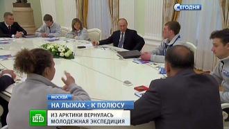 Отважные покорители Арктики рассказали Путину об уникальном путешествии