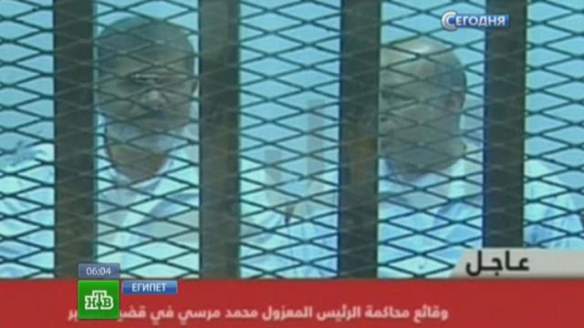 В Египте возобновился четвертый процесс против свергнутого президента Мурси.Египет, исламисты, Мурси.НТВ.Ru: новости, видео, программы телеканала НТВ