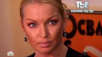 Выставивший Волочкову «проституткой» пранкер может сесть на 5 лет