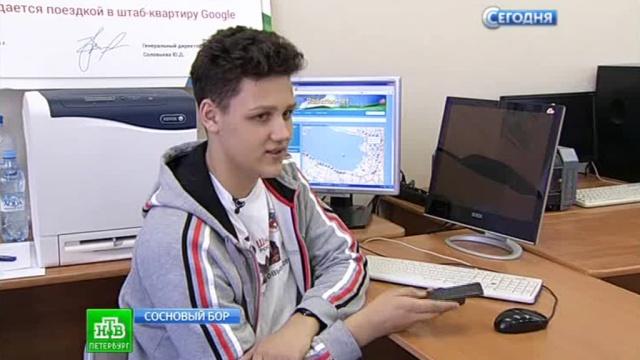 Всемирно известная Интернет-система отметила изобретение петербургского школьника.гаджеты, изобретения, конкурс, Санкт-Петербург.НТВ.Ru: новости, видео, программы телеканала НТВ