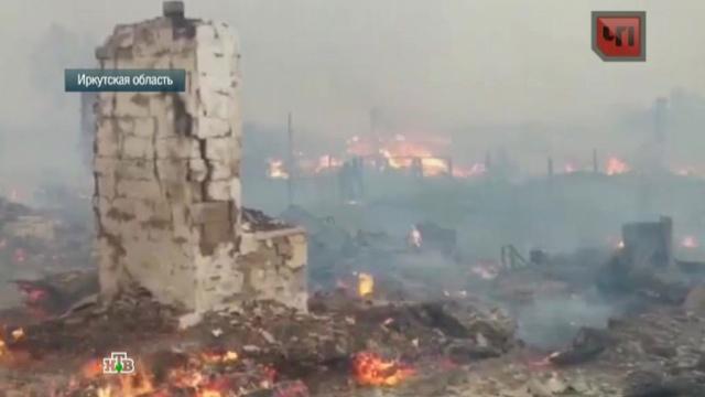 Мощный пожар в Иркутской области сгубил весь скот.Иркутская область, пожары, поселок, животные, скот.НТВ.Ru: новости, видео, программы телеканала НТВ