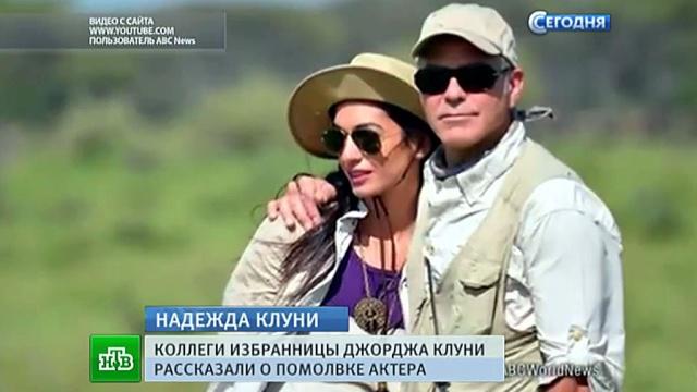 Журналисты ошеломлены размерами кольца будущей жены Клуни.актеры, Ассанж, Голливуд, знаменитости, Клуни, помолвка, свадьбы.НТВ.Ru: новости, видео, программы телеканала НТВ