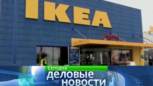 Деловые новости. Программа «Сегодня», 6мая, 10:00.IKEA, биржи, деловые новости, компании, туризм, фондовый рынок.НТВ.Ru: новости, видео, программы телеканала НТВ