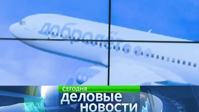 Деловые новости. Программа «Сегодня», 13мая, 10:00.авиакомпании, биржи, БРИКС, Газпром, деловые новости, компании, Нафтогаз, Украина, фондовый рынок.НТВ.Ru: новости, видео, программы телеканала НТВ