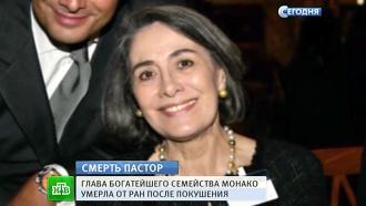 Глава богатейшего семейства Монако умерла от ран после покушения