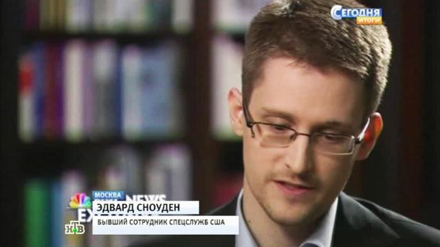 Беглец Сноуден пытается заключить сделку свластями США.интервью, скандалы, Сноуден, США, ЦРУ, шпионаж.НТВ.Ru: новости, видео, программы телеканала НТВ