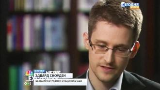 Беглец Сноуден пытается заключить сделку свластями США