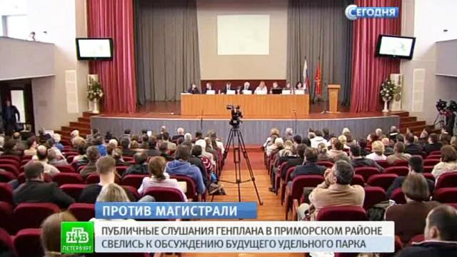 Петербуржцы сказали «нет» 7-й магистрали в Удельном парке.Санкт-Петербург, дороги, общественные слушания, парки и скверы, строительство.НТВ.Ru: новости, видео, программы телеканала НТВ