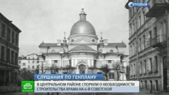 Сквер или храм: петербуржцы отстаивают зеленый островок в центре