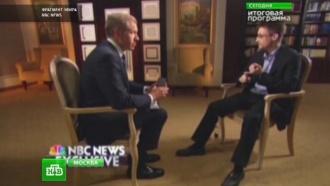 Американцы не решились показать интервью Сноудена «без купюр»