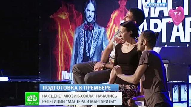 В «Мюзик-Холле» распеваются герои «Мастера и Маргариты».Булгаков, Санкт-Петербург, музыка, мюзиклы.НТВ.Ru: новости, видео, программы телеканала НТВ
