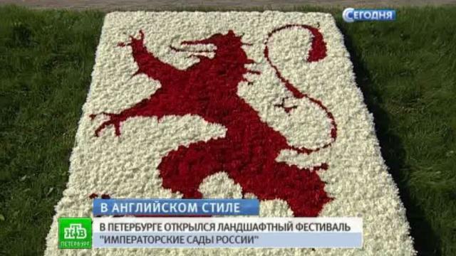 В городе на Неве зацвели «Императорские сады» в английском стиле.Русский музей, Санкт-Петербург, музеи, цветы.НТВ.Ru: новости, видео, программы телеканала НТВ