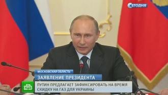 Украинцы остались недовольны 100-долларовой скидкой на российский газ