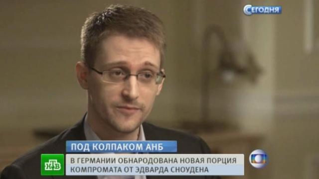 ВГермании обнародован компромат от Сноудена.Германия, разведка, СМИ, Сноуден, США, шпионаж.НТВ.Ru: новости, видео, программы телеканала НТВ