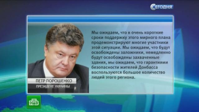 Прекращение огня и обмен пленными: Порошенко обнародовал «мирный план».Порошенко, Украина, вооруженный конфликт, кризис.НТВ.Ru: новости, видео, программы телеканала НТВ