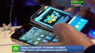 Android-смартфоны из-за краж оснастят кнопкой блокировки на расстоянии