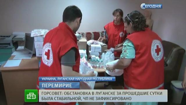 Ополченцы использовали перемирие для оказания помощи мирным жителям.Украина.НТВ.Ru: новости, видео, программы телеканала НТВ