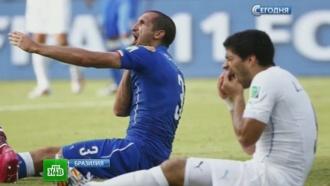 Футболисту Суаресу грозит дисквалификация за укус итальянца Кьеллини
