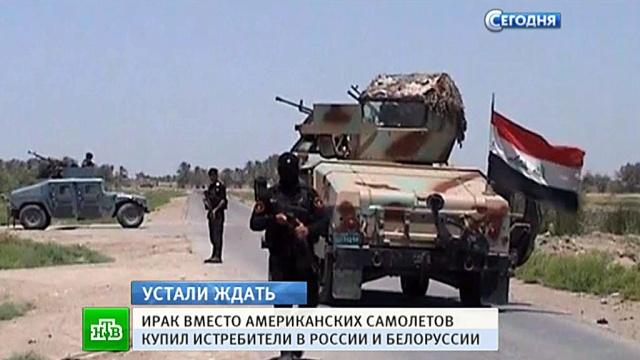 Устал ждать: Ирак предпочел российские истребители американским.Ирак, Россия, США, войны и вооруженные конфликты, истребитель, самолеты.НТВ.Ru: новости, видео, программы телеканала НТВ