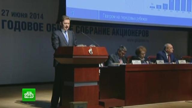 В «Газпроме» избрали новый состав совета директоров.Газпром, газ, нефть, экономика, экспорт.НТВ.Ru: новости, видео, программы телеканала НТВ