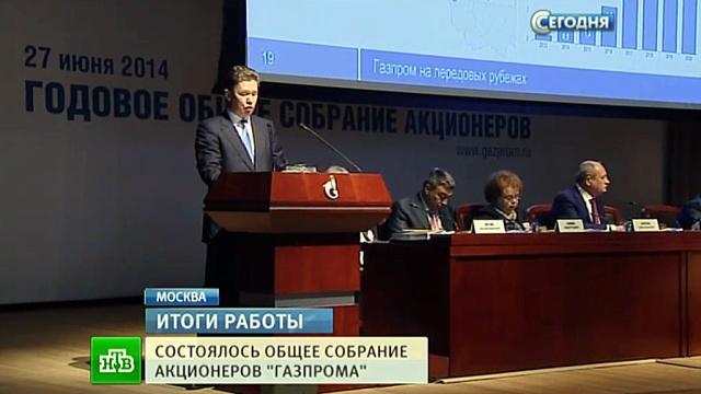Конфликт с Украиной не отразился на отчетных показателях «Газпрома».Газпром, газ, нефть, экономика, экспорт.НТВ.Ru: новости, видео, программы телеканала НТВ