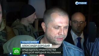 Бородай обещает освободить вторую группу наблюдателей ОБСЕ