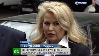 Васильева всуде рассказала, почему не комментирует дело «Оборонсервиса»