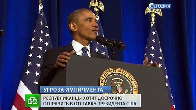 Президенту США Бараку Обаме грозят импичментом.Обама, опросы, отставки, президент, США.НТВ.Ru: новости, видео, программы телеканала НТВ