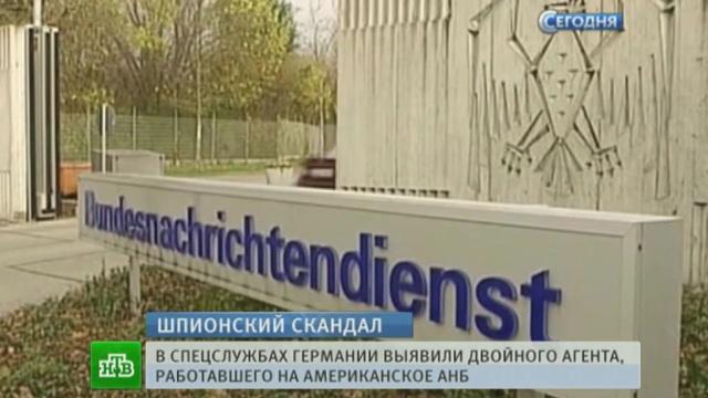 Пойманный в Германии американский шпион предлагал свои услуги Москве.Германия, США, скандалы, шпионаж.НТВ.Ru: новости, видео, программы телеканала НТВ