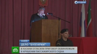 Обвиняемые по делу «Булгарии» отказались признавать свою вину