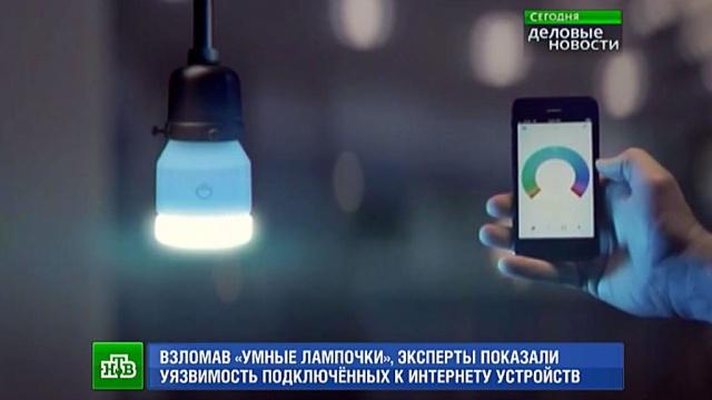 На примере обычных лампочек показали уязвимость интернет-устройств.Интернет, гаджеты, компьютеры, смартфоны, технологии, хакеры.НТВ.Ru: новости, видео, программы телеканала НТВ