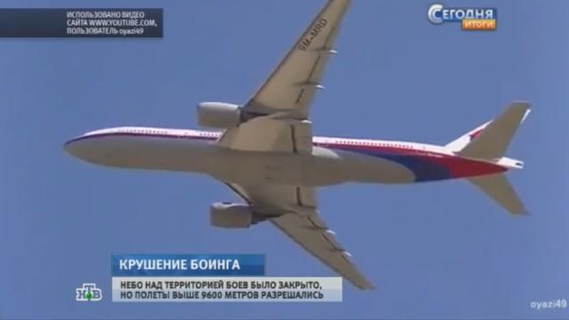 Аналитики: несколько версий причин авиакатастрофы «Боинга» заслуживают внимания.Boeing, Донецкая область, Малайзия, Украина, авиационные катастрофы и происшествия, граница, эксклюзив.НТВ.Ru: новости, видео, программы телеканала НТВ