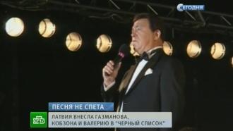 Кобзон, Газманов и Валерия прокомментировали запрет «придурка» на въезд в Латвию
