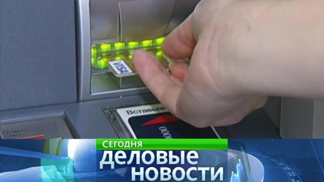 ВРоссии придумывают наказание за махинации ссобственной банковской картой.банки, банковские карты, законодательство, мошенничество.НТВ.Ru: новости, видео, программы телеканала НТВ
