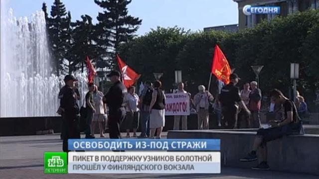 Пикет в поддержку фигурантов «болотного» дела прошел у Финляндского вокзала.Санкт-Петербург, Удальцов, беспорядки, митинги и протесты, оппозиция, приговоры.НТВ.Ru: новости, видео, программы телеканала НТВ