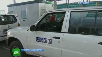 Наблюдатели ОБСЕ на бронированных машинах приехали на российско-украинскую границу
