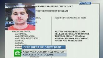 Суд на Гуаме отказался отпустить похищенного сына депутата Селезнёва