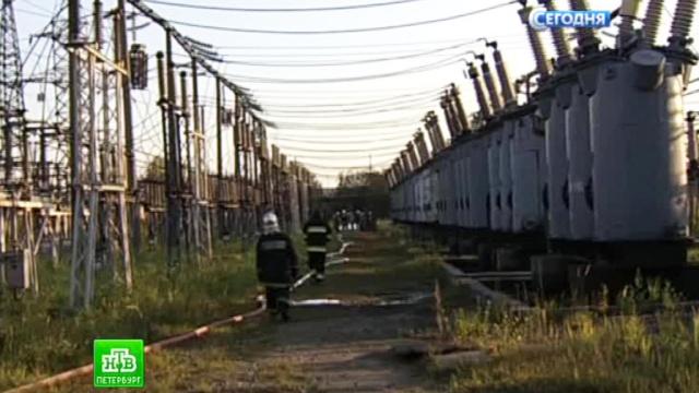 Из-за ЧП на подстанции 40 тысяч человек в Ленобласти остались без электроэнергии.Ленинградская область, МЧС, аварии в ЖКХ, пожары.НТВ.Ru: новости, видео, программы телеканала НТВ