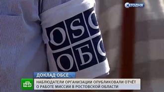 ОБСЕ предоставит отчет по работе на <nobr>российско-украинской</nobr> границе