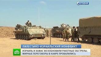Израиль и ХАМАС возобновили сражения после хрупкого перемирия