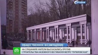 Петербуржцы не хотят вместо парка вестибюль «Путиловской»
