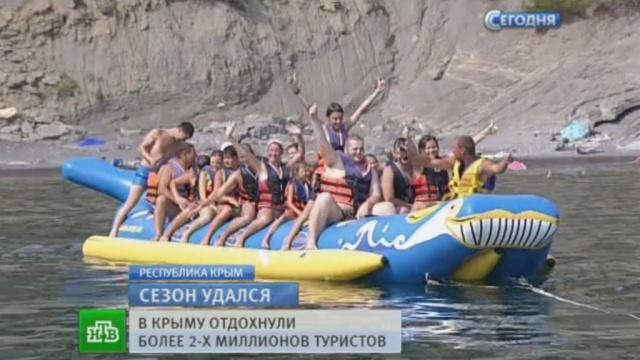 «Все довольны»: в Крыму начали подводить итоги летнего сезона.НТВ.Ru: новости, видео, программы телеканала НТВ